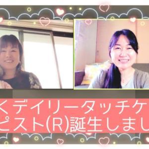 羽村市にデイリータッチケアセラピスト(R)が誕生しました♡