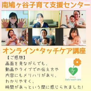 オンラインタッチケア講座@南鳩ヶ谷子育て支援センター