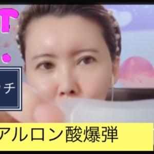 目元にハリが❤️水分爆弾ヒアルロン酸アイパッチ