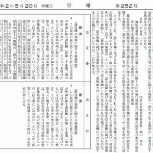 本日の管報 令和二年国家公安委員会規則第七号