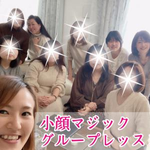 家族丸ごと幸せ!健康で小顔になれる方法 横浜町田 セルフでできる小顔矯正