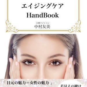 【プレゼント】目元の老化を食い止める美容本リリース!!