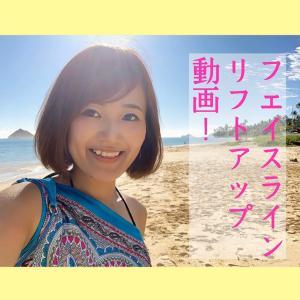 【動画】1分セルフケア たるみリフトアップ!!