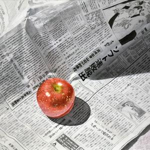 練習課題(新聞とリンゴ)