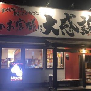 らーめん神月 赤井町店/とんこつ醤油ラーメン (686円)税別