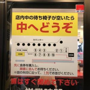 麺屋 桐龍/つけ麺+豚増し2枚 (1,030円)