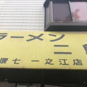 ラーメン二郎 環七一之江店/汁なしラーメン+豚増し (800円)