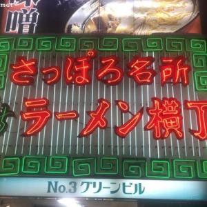 ラーメンの赤れんが 南4条店/味噌バターコーンラーメン (1,000円)