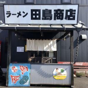 田島商店/特製まる田ラーメン (1,150円)