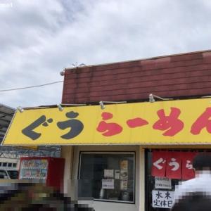 ぐうらーめん/チャーシューメン+薬味(タマネギ)増し (1,250円)