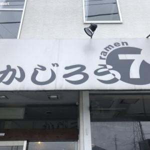 かじろうramen7/ つけ麺小 (850円)