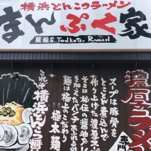 横浜とんこつラーメン まんぷく家/ 特製ラーメン (950円)