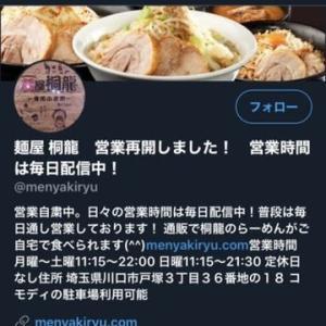 麺屋 桐龍/らーめん豚(2枚) (770円)