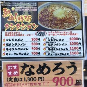 御食事処 いしい/チャーシュー塩タンタンメン (1,000円)