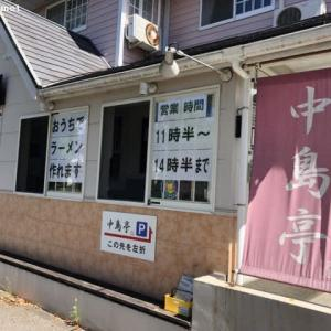 中島亭/こくまろラーメン (750円)