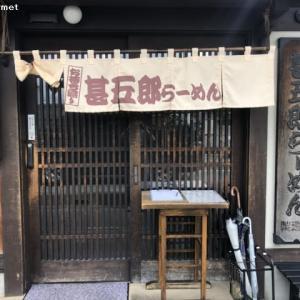 甚五郎らーめん 本店/チャーシュー麺 (950円)