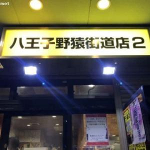 ラーメン二郎 八王子野猿街道店2/小ラーメン (790円)