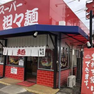 珍来 東金店/油淋鶏正油らーめんセット (940円)