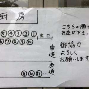 ラーメン二郎大宮公園駅前店/小ぶた (850円)