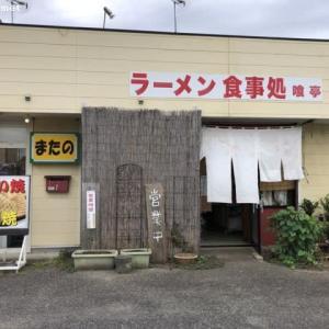 ラーメン食事処 喰亭/チャーシューメン (700円)