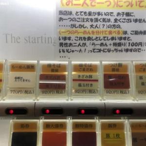 ちばから/油そばごまだれ(きざみ豚・温玉付き)+チーズ (1,020円)