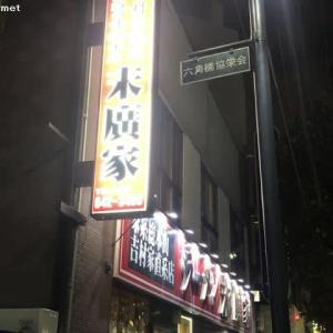 末廣家/ラーメン (700円) ねぎ玉めし(300円)