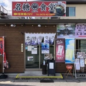名糖食堂/ 一宮チャーシューメン (850円)