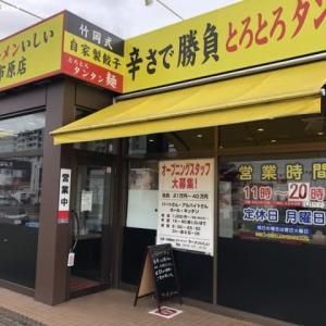 ラーメンいしい 市原店/辛ねぎラーメン+きざみ玉ねぎ (830円)
