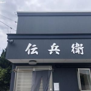 伝兵衛/伝兵衛チャーシュー (1,150円)