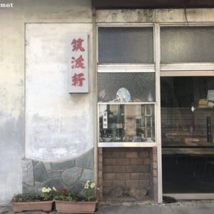 筑波軒/わんたんめん (500円)