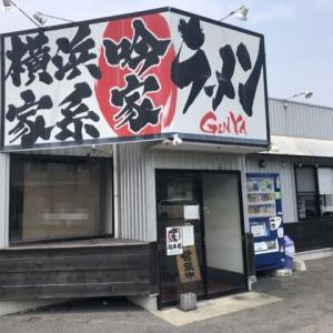 吟家 茂原店/塩吟得ラーメン (950円)