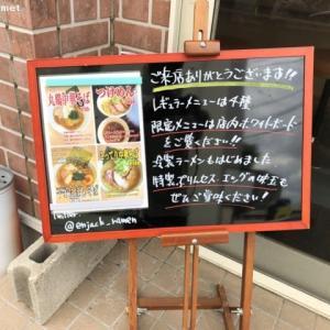 中華蕎麦 円雀/円雀式竹岡中華そば (850円)