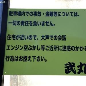 ラーメン武丸/ラーメン(豚2枚)+玉ねぎ (830円)