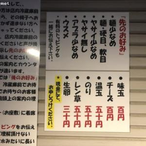 ちばから/油そば醤油(きざみ豚・温玉付き) (920円)