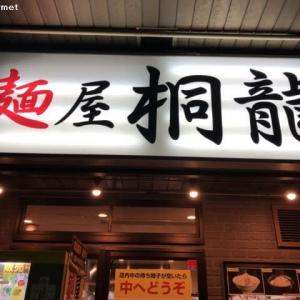 麺屋 桐龍/らーめん(豚2枚) (750円)