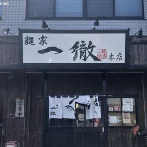 麺家 一徹/竹岡式ラーメン 玉ねぎ (850円)税別