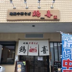 地鶏中華そば 鶏喜/ランチセットA (850円)