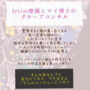 Artist摩優とマイ博士のコンサル、始めます!