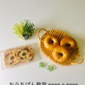 ☆クランベリー&くるみ入りライ麦ベーグル☆