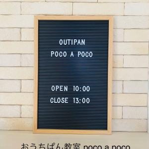 おうちぱん教室 2020.1.21