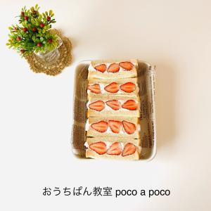 ☆食パンで苺サンド☆