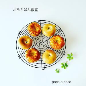 ☆枝豆&豆乳ベーグル☆