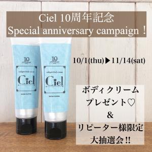 《10周年記念キャンペーン開催》