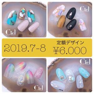 2019★summer‼️定額ハンドデザイン