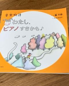 轟千尋さんの新刊絵本