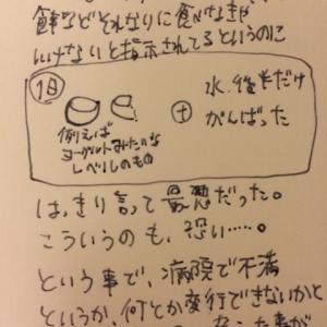 【ぶん絵日記】ほんね?②