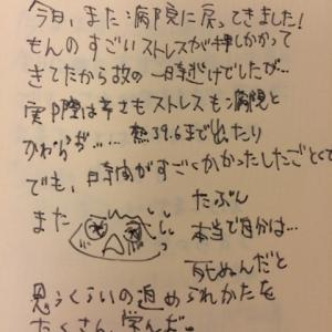 【ぶん絵日記】ほんね?①