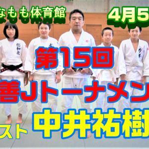 【延期】第15回力善Jトーナメント