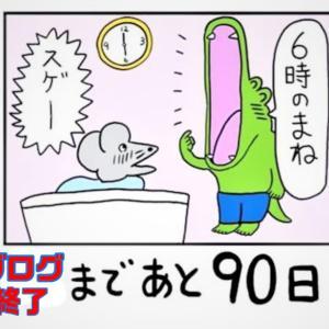 【100日後に終わるブログ】自分が大好きな杉村先生。だと?