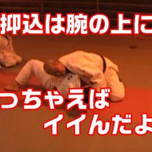【極意☆腕の上に乗る】石津柔道指導理論